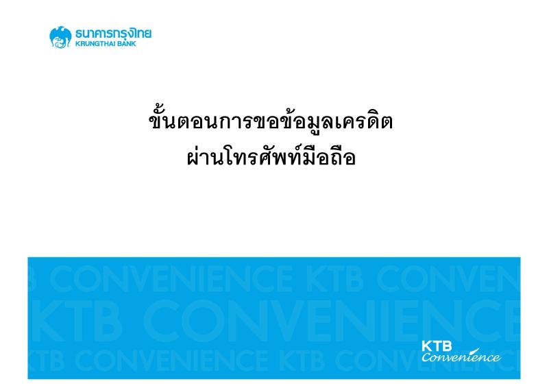ขั้นตอนการขอข้อมูลเครดิต ธนาคารกรุงไทย