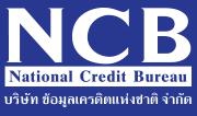 National Credit Bureau - บริษัทข้อมูลเครดิตแห่งชาติ