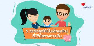 5 วิธีฝึกลูกให้เป็นเด็กยุคใหม่ ที่มีวินัยทางการเงิน