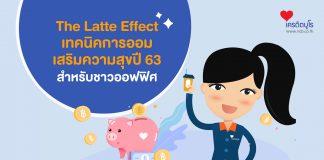 The Latte Effect เทคนิคการออมเสริมความสุขปี 63สำหรับชาวออฟฟิศ