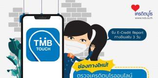 ตรวจเครดิตบูโรออนไลน์ผ่านโมบายแอป TMB TOUCH