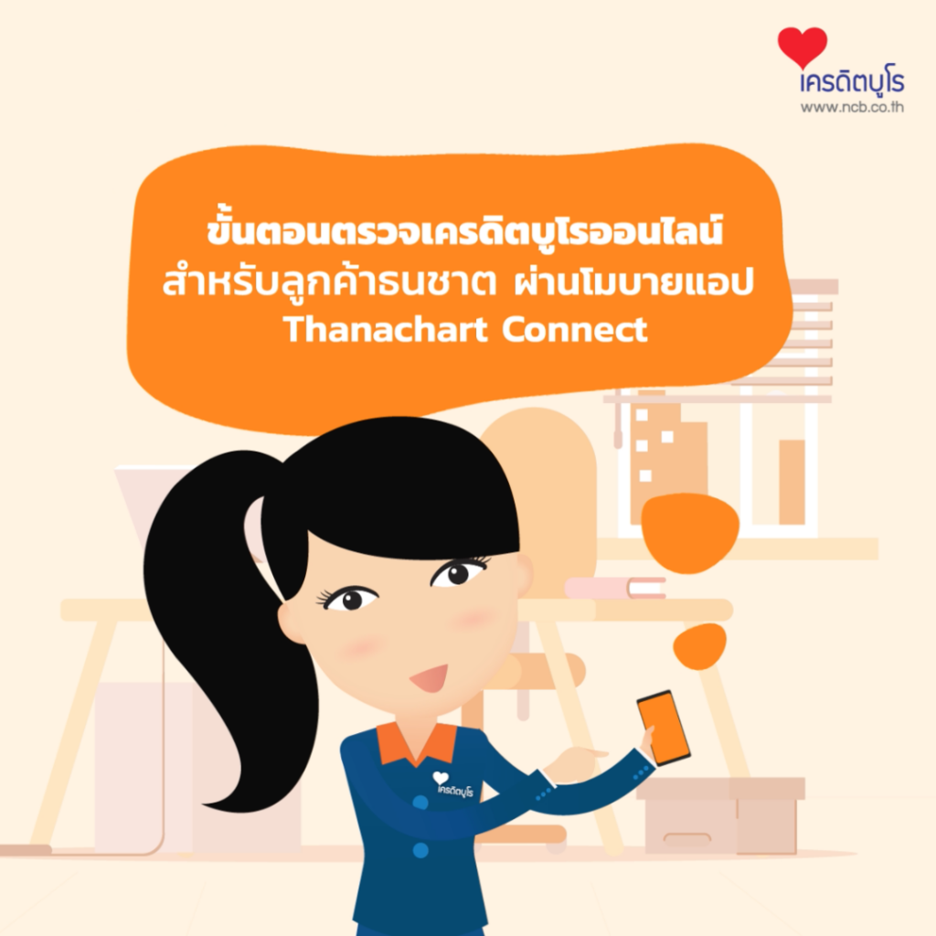 ขั้นตอนตรวจเครดิตบูโรออนไลน์ ผ่านโมบายแอป Thanachart Connect