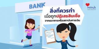 สิ่งที่ควรทำเมื่อถูกปฏิเสธสินเชื่อจากธนาคารหรือสถาบันการเงิน