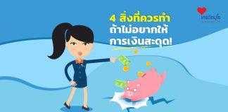 4 สิ่งที่ควรทำ ถ้าไม่อยากให้การเงินสะดุด!