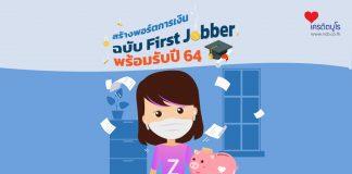 สร้างพอร์ตการเงิน ฉบับ First Jobber พร้อมรับปี 64