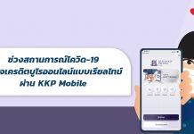 KKP Mobile